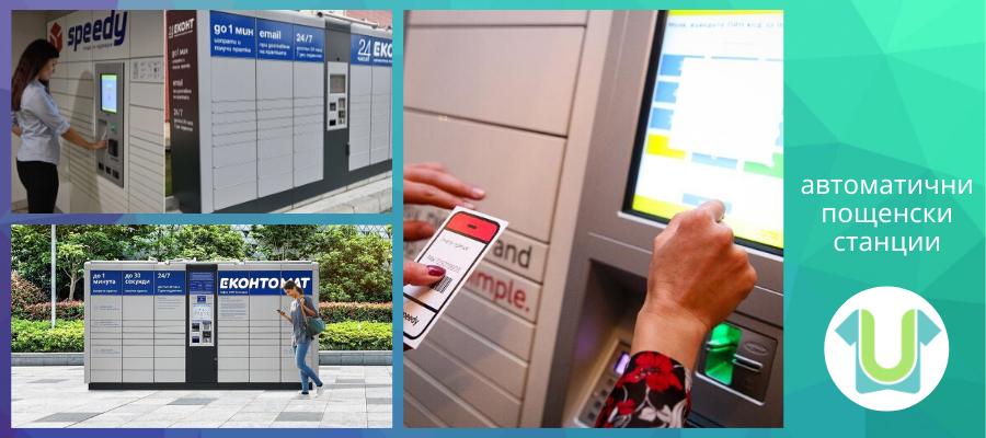Автоматичните пощенски станции на Еконт и Спиди