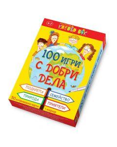 100 игри с добри дела