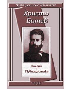 Поезия и публицистика - Христо Ботев