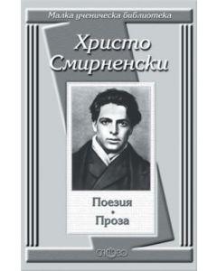 Поезия. Проза - Христо Смирненски