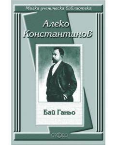 Бай Ганьо - Алеко Константинов