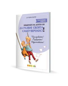 Помогнете на детето си да развие своята самоувереност!