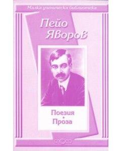 Поезия и проза - Пейо Яворов