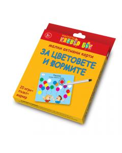 Малки активни карти за ЦВЕТОВЕТЕ И ФОРМИТЕ - Ново, подобрено издание!